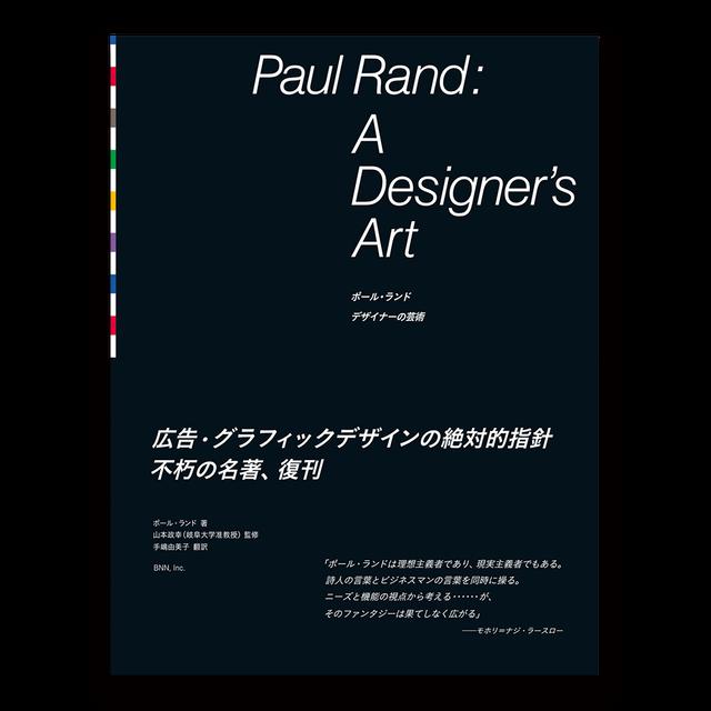 Paul Rand: A Designer's Art ポール・ランド デザイナーの芸術
