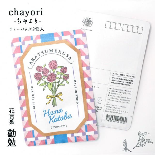 アカツメクサ|chayori 花言葉シリーズ|和紅茶ティーバッグ2包入|お茶入りポストカード