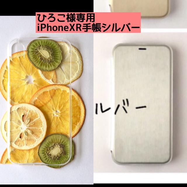 ひろこ様専用《iPhoneXRシルバー手帳》