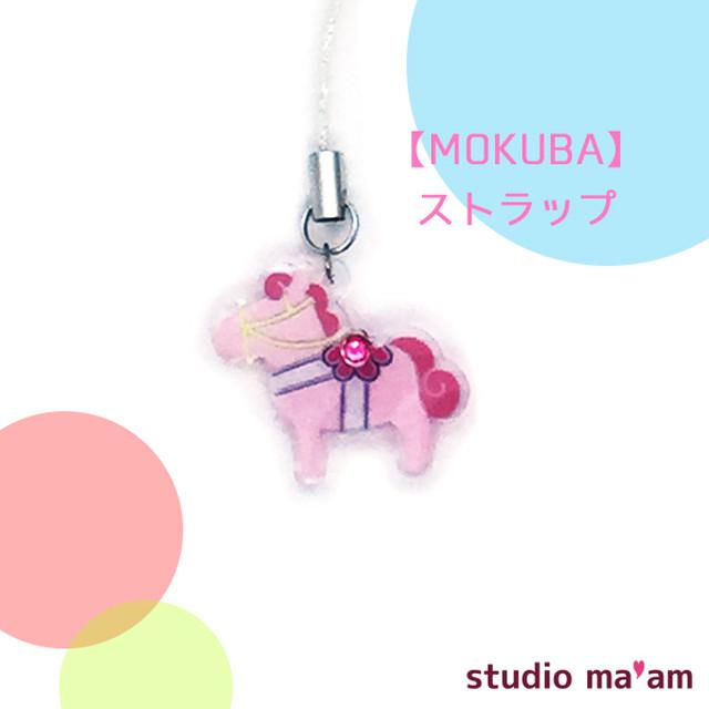 【MOKUBA】ストラップ(シュガーピンク)
