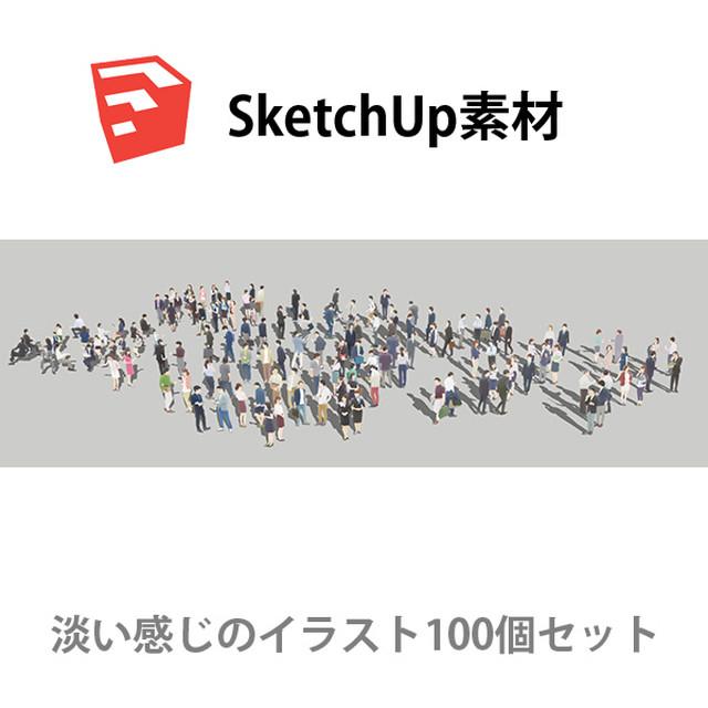SketchUp素材ビジネスイラスト100個-淡い 4aa_012 - メイン画像