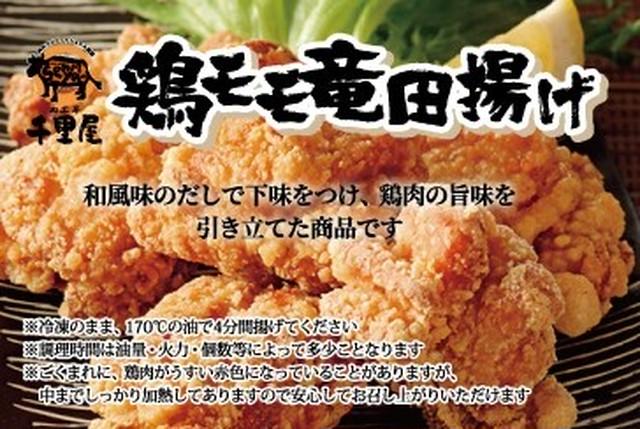 鶏モモ竜田揚げ