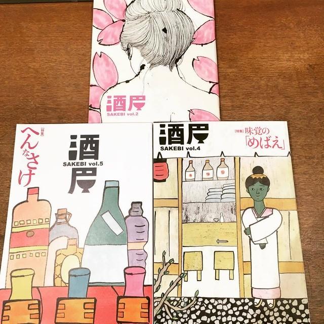 お酒を愛するリトルプレス「酒眉(さけび) 3冊セット(vol.2、4、5)」 - メイン画像