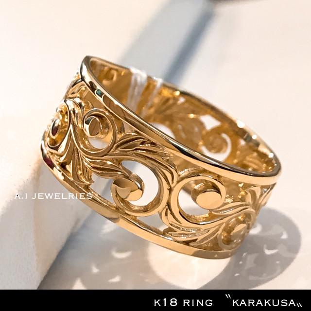 リング 18金 k18 唐草 シンプル リング 男女兼用 / k18 simple ring