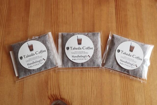 【水出し】スマトラ島 マンデリンG1 ミニ水出しコーヒー 3個セット