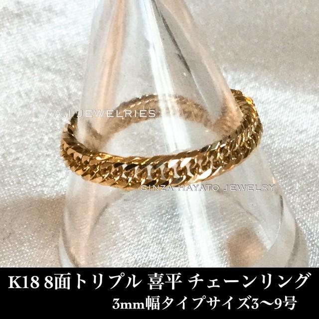 K18 18金 喜平 チェーン リング サイズ3から9