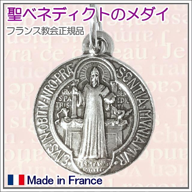 聖ベネディクトのメダイユ フランス教会正規品 ペンダントトップ チャーム