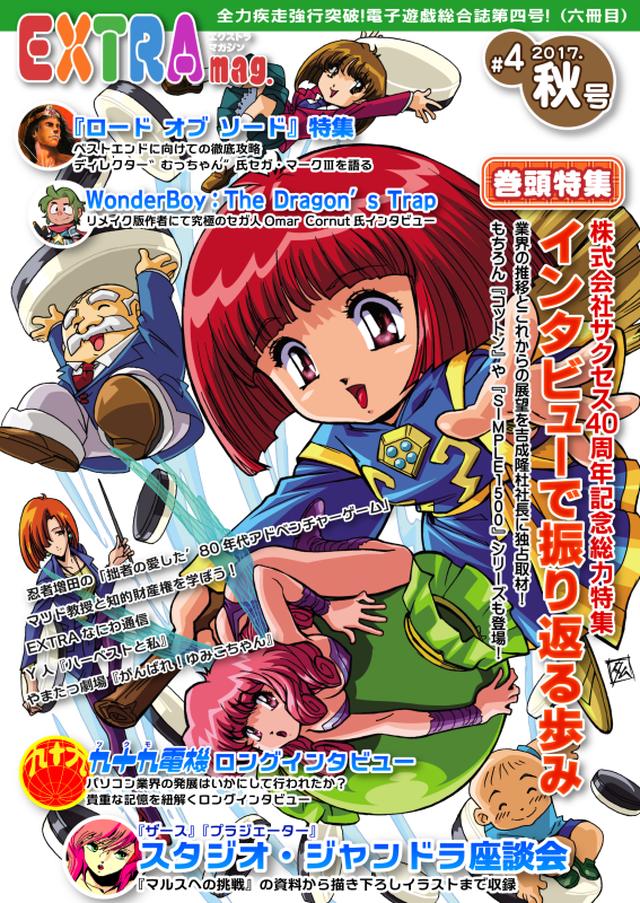 EXTRA mag.#4 《エクストラ マガジン 2017年 秋号》