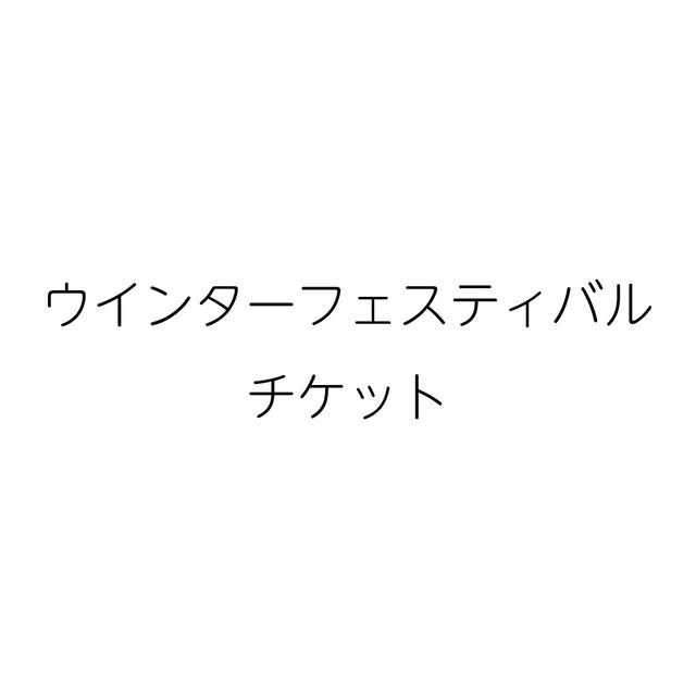 2/28(日) Falling star ウインターフェスティバル チケット