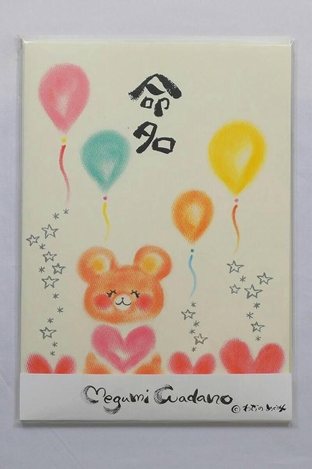 【ラスト1点】命名紙(クマ)