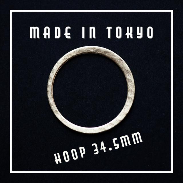 【1個】メタルフープ 34.5mm 槌目模様(日本製、真鍮、無垢)