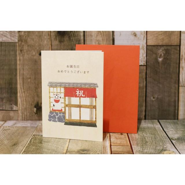 メッセージカード封筒&レターセット【くぼあやこ/お祝いカード】/浜松雑貨屋 C0pernicus