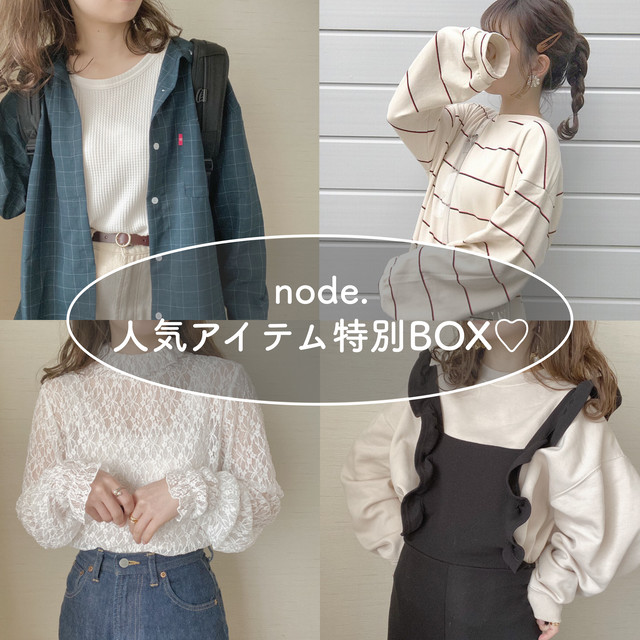 node.人気アイテム特別BOX ※受注販売3月下旬~4月上旬順次配送予定