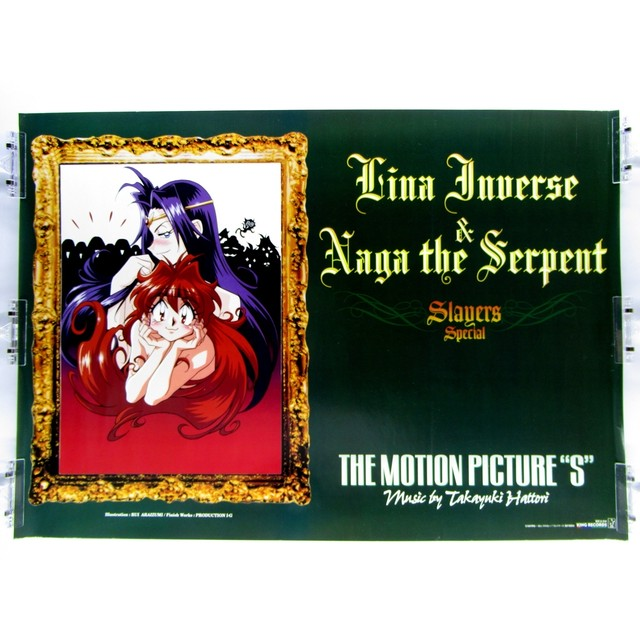 Slayers Special The Motion Picture S King Records - B2 size Anime Poster