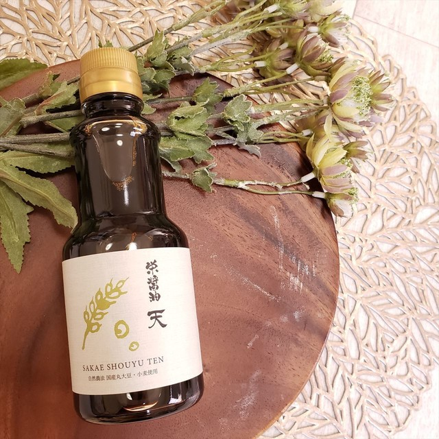 【自然農法 天然菌 国産丸大豆・小麦使用】栄醤油 天 200ml