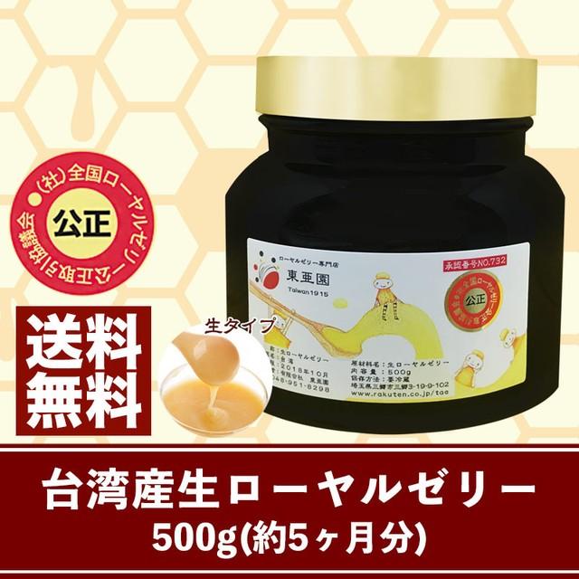 「送料無料」台湾産生ローヤルゼリー500g(約5ヶ月分)x1本 小分け瓶付