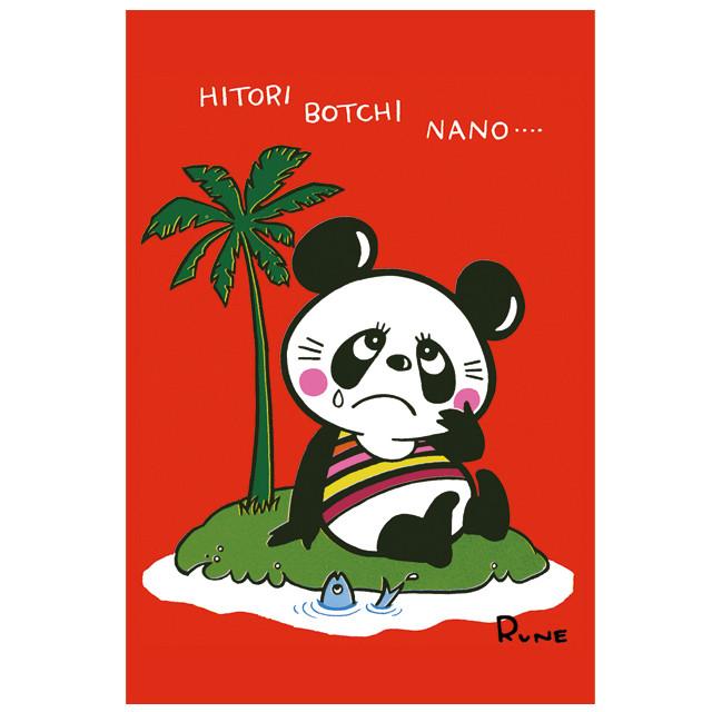 ポストカード HITORI BOTCHI NANO