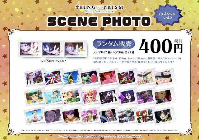 KING OF PRISM -Shiny Seven Stars- SCENE PHOTO 〜プリズムショー〜vol.2【ランダム1枚】