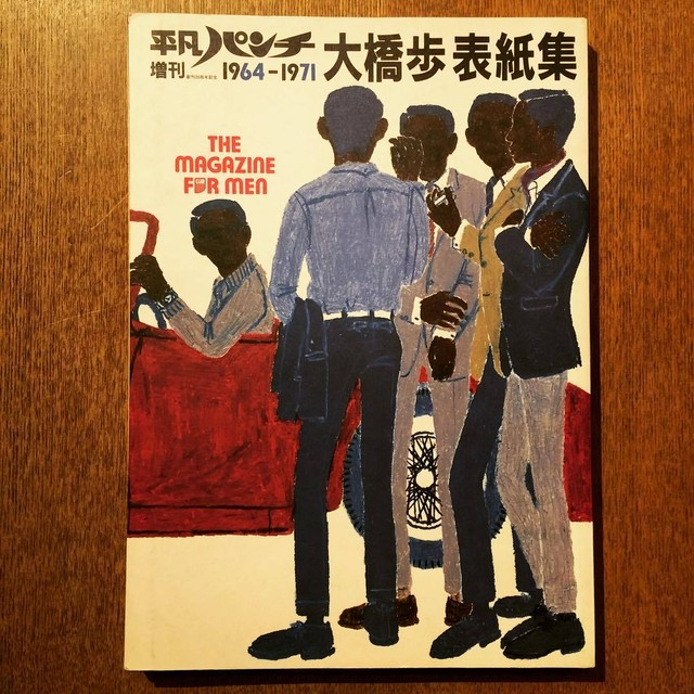 作品集「平凡パンチ増刊 1964-1971 大橋歩表紙集」 - メイン画像