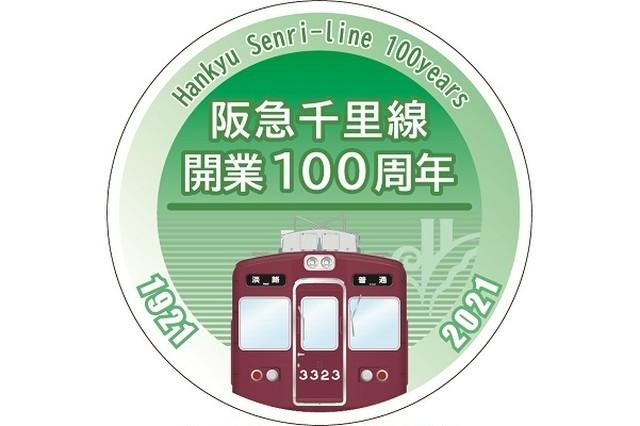 阪急千里線 開業100周年記念 ヘッドマーク缶バッジB C#3323