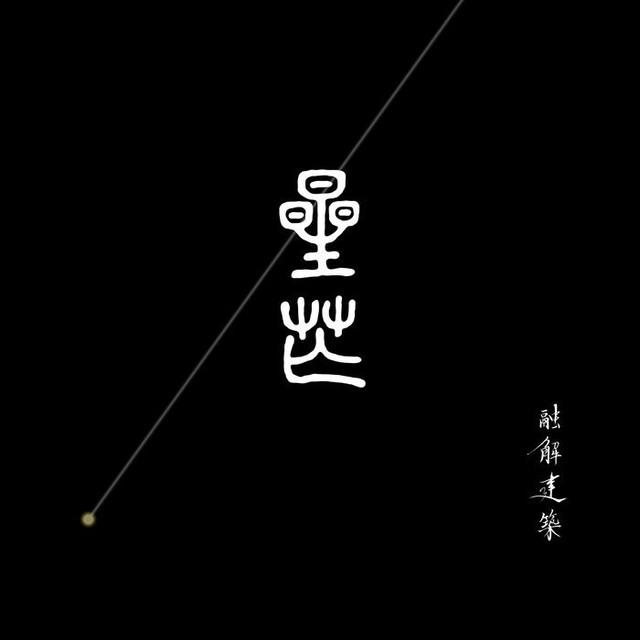 【DISTRO】融解建築 Yuukai Kenchiku / 星芒 seibou