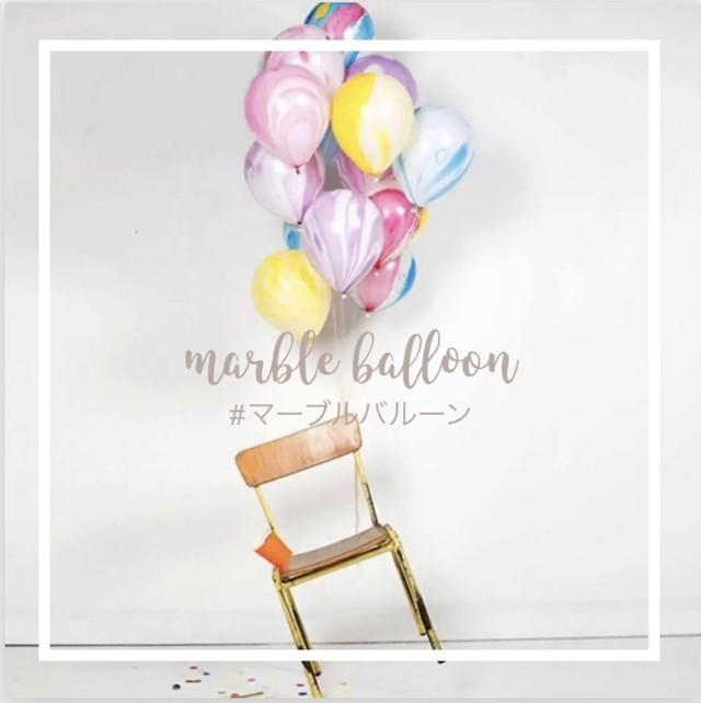 【10個】マーブルバルーン 誕生日 飾りつけ 1歳 プレゼント 女の子 男の子 バースデーインテリア