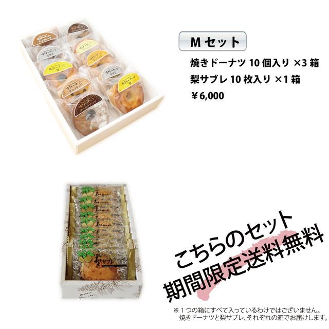 Mセット【1/15まで送料無料商品】