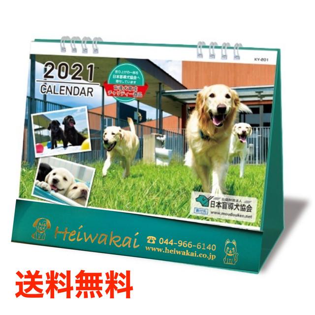 2021年盲導犬応援 卓上カレンダー(送料無料5個セット)