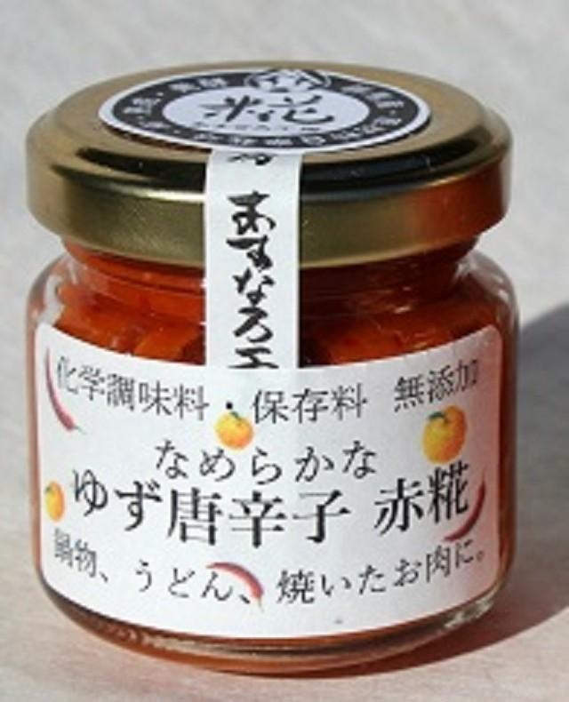 ゆず唐辛子 赤糀 (単品)