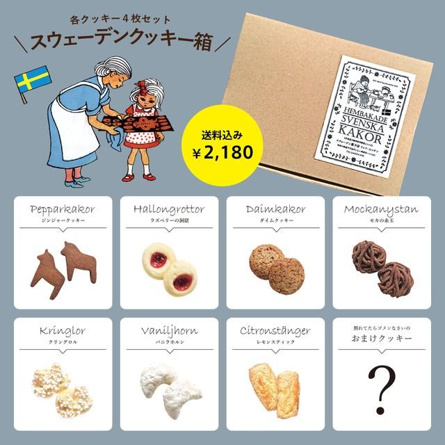 【送料込み】《8月7日までに順次発送》「7種のスウェーデンクッキー箱(+おまけ1種:各4枚)」