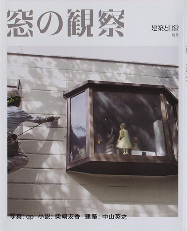窓の観察 /『建築と日常』別冊