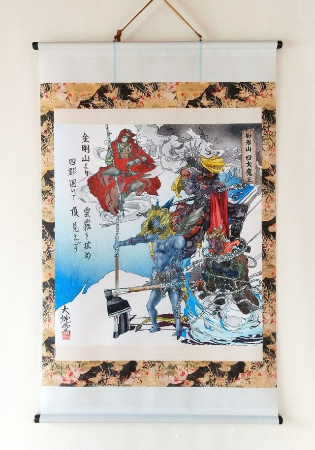 【大サイズ掛け軸1】船形山 四大魔王ver2(宮城・船形山)