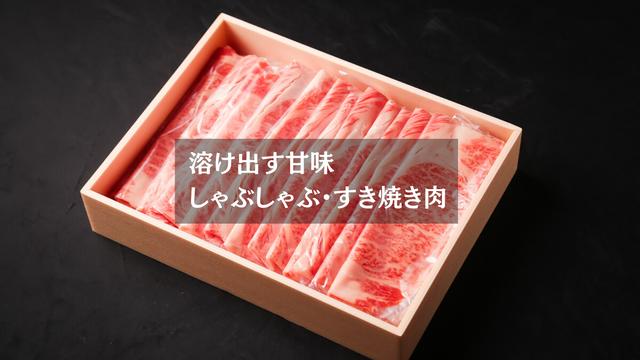 溶け出す甘味のしゃぶしゃぶ・すき焼き肉