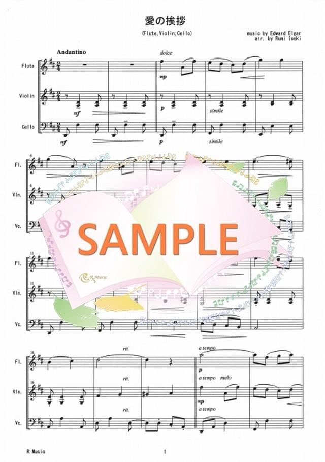 FVC005 愛の挨拶/エルガー:管弦楽三重奏(Flute,Violin,Cello)