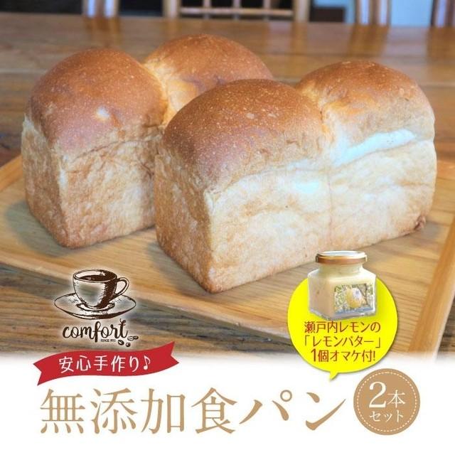 無添加食パン(2本・オマケ付)