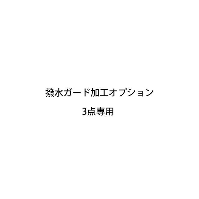 〔CARE MAINTENANCE_3 専用オプション〕撥水ガード加工3点