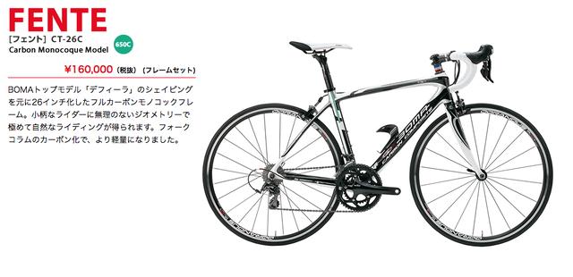 レンタル自転車 BOMA 26インチ=650C(フェント)【牧之原グリーンティー・カップ2018 第2戦】