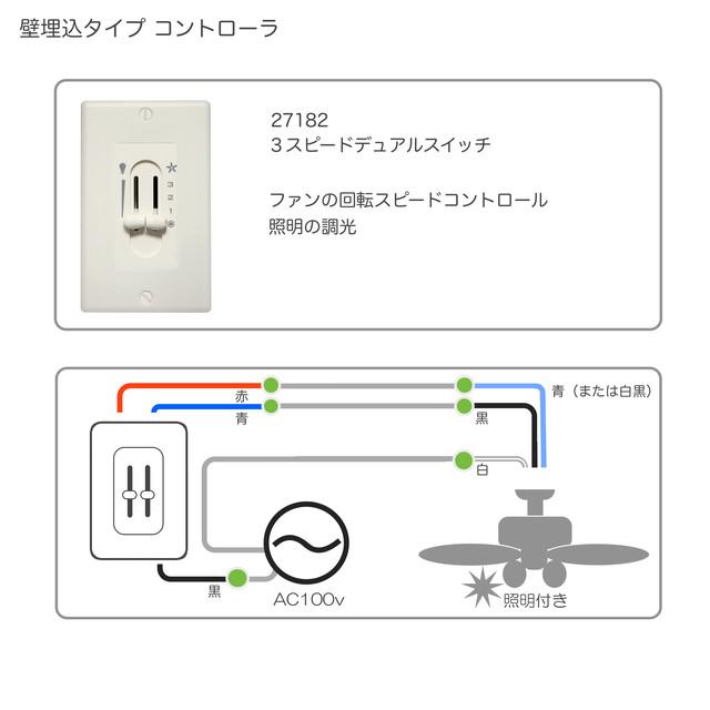 3スピードデュアルスイッチ(回転スピード切替・照明調光) - メイン画像