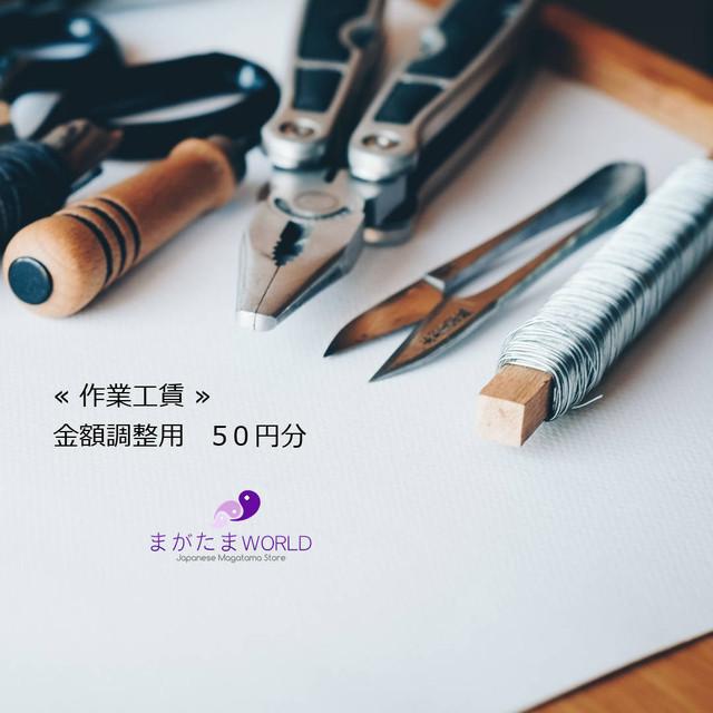 ≪ 作業工賃 ≫ 50円 金額調整用