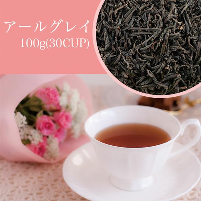 アールグレイティー 100g(約30杯分)コーヒー豆専門店が選ぶ紅茶茶葉!