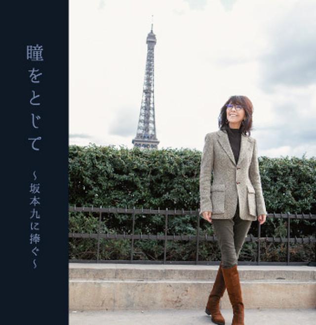 九 柏木 由紀子 坂本