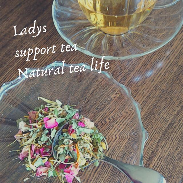 女性特有の症状におすすめ 「Ladys support tea」 Mサイズ
