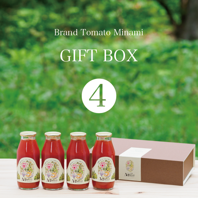 南麓郷の赤い果実 Minami トマトジュース(1L×2本)