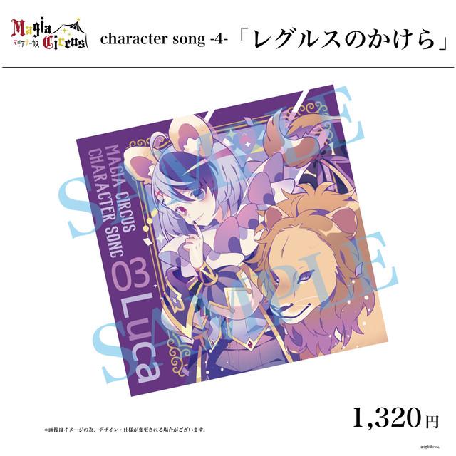 【早期予約特典付】Magia Circus character song -4- 「レグルスのかけら」
