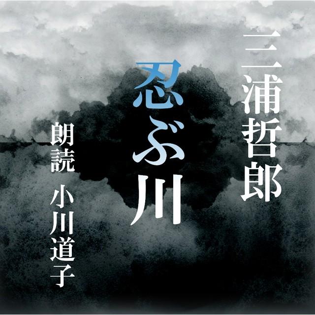 [ 朗読 CD ]忍ぶ川  [著者:三浦哲郎]  [朗読:小川道子] 【CD2枚】 全文朗読 送料無料 オーディオブック AudioBook