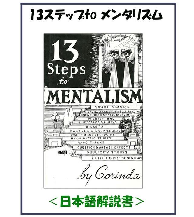13ステップ to メンタリズム <日本語解説書>
