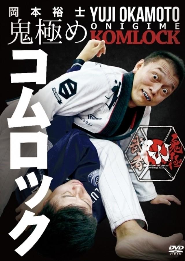 【新発売!!!】岡本裕士 鬼極め コムロック|ブラジリアン柔術DVD