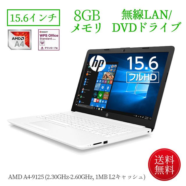 ノートパソコン HP 8GBメモリ 1TB HDD 15.6型 FHD HP 15 (型番:5WM69PA-AAAI) ノートパソコン office付き 新品 安い 15インチ・エントリーノートパソコン