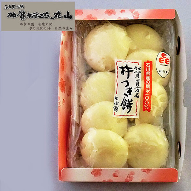 加賀の丸餅【白】 1袋(8個入)