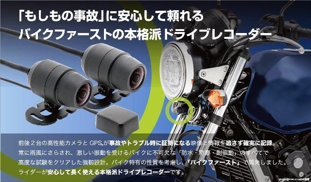 MITSUBA バイク専用ドライブレコーダー EDR-21 前後2カメラ
